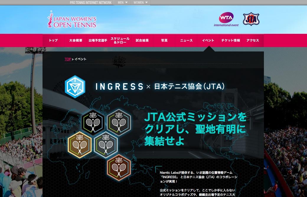 Ingressと日本テニス協会がコラボ グッズがもらえる公式ミッションを配信