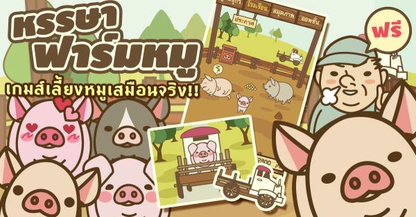 ジェーオーイー、スマホ向け豚育成ゲーム「ようとん場」をタイにてリリース