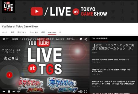 YouTube、東京ゲームショウ2015に出展 専用チャンネル「YouTube at TGS」も開設
