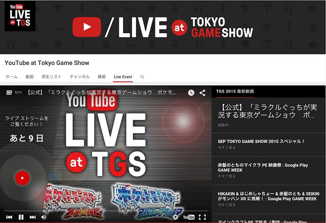 YouTubeが東京ゲームショウ2015に出展 9/12より「Google Play GAME WEEK 2015 秋」も開催