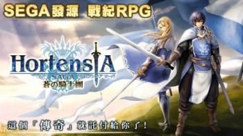 セガゲームスのスマホ向け戦記RPG「オルタンシア・サーガ -蒼の騎士団-」を繁体字圏でも配信開始