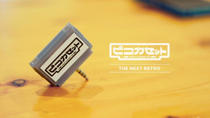 シロクが IoT 分野に参入、スマホ向けゲームプラットフォーム「ピコカセット」をBeatroboと共同開発