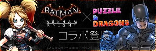 ハーレークインも登場! ガンホー、「パズル&ドラゴンズ」にてバットマンと再コラボ