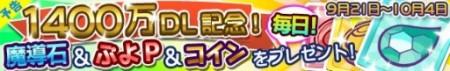 「ぷよぷよ」シリーズのスマホ向けパズルRPG「ぷよぷよ!!クエスト」、1400万ダウンロードを突破