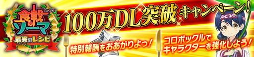 人気コミック/アニメ「食戟のソーマ」のスマホゲーム「食戟のソーマ 最饗のレシピ」、100万ダウンロードを突破