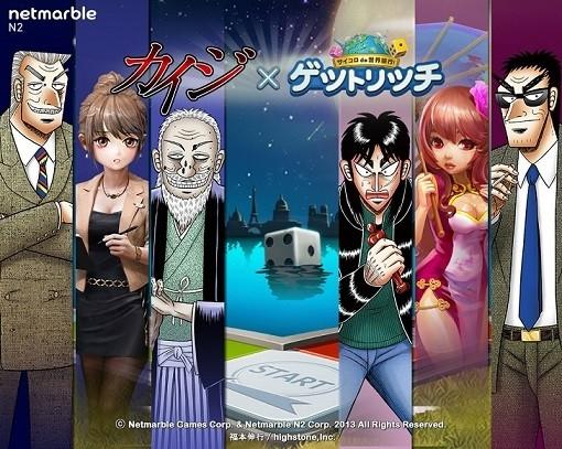LINE、スマホ向けボードゲーム「LINE ゲットリッチ」にて人気コミック「カイジ」とコラボ