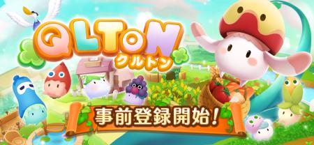 enish、韓国のMobil Factoryと共同開発するスマホ向け菜園シミュレーションゲーム「QLTON」の事前登録受付を開始