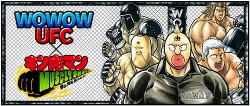 DeNA、「キン肉マン」のスマホ向けゲーム「キン肉マン マッスルショット」にて総合格闘技UFCを放送する WOWOWとコラボ