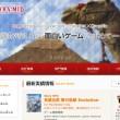 コロプラ、コンソールゲーム・モバイルゲームの企画・開発・運営を手がけるピラミッドを買収