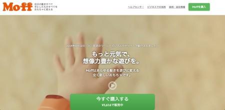 バンダイナムコエンターテインメント、IoTベンチャー企業のMoffへ出資