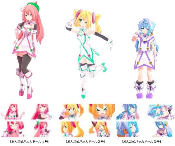 TVアニメ化記念! DeNA、「ハッカドール」の公式MMDモデルを無料配布