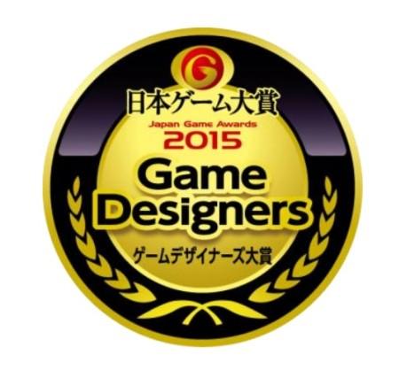 日本を代表するトップクリエイターを選出 「ゲームデザイナーズ大賞2015」の概要が決定