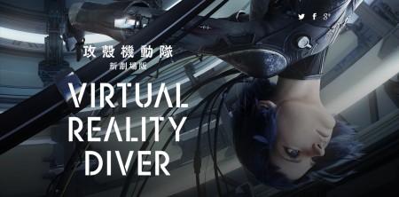 プロダクションI.G、VRアプリ「攻殻機動隊 新劇場版 Virtual Reality Diver」を全世界配信決定 東京ゲームショウ2015にてティザー版を公開