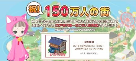 スマイルラボの2D仮想空間「Nicotto Town」、累計ユーザー数150万人突破