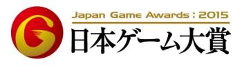 CESA、「日本ゲーム大賞2015」の授賞式をライブ中継