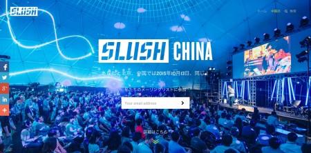 フィンランド発のスタートアップ向けカンファレンスイベント「Slush」が中国にも上陸 10/13に北京にて「Slush China」開催