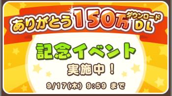 リラックマのスマホ向けパズルゲーム「LINE リラックマころろんパズル」、150万ダウンロードを突破