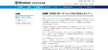 日本科学未来館、2016年3月よりゲームがテーマの企画展「GAME ON~ゲームってなんでおもしろい?~」を開催