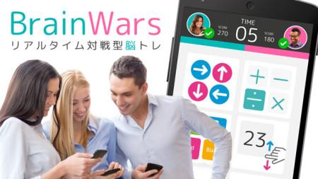 ユナイテッドとトランスリミットが業務提携、auスマートパスにて「Brain Wars for au」をリリース