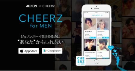 """フォッグ、アイドル応援アプリ「CHEERZ」の """"男性版""""「CHEERZ for MEN」を提供開始"""