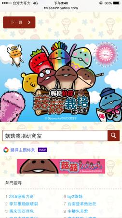 「おさわり探偵 なめこ栽培キット」シリーズ、中文繁体字版Yahoo!とコラボ