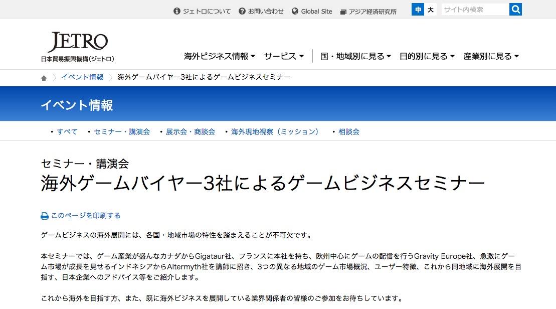 日本貿易振興機構、9/15に海外ゲームバイヤー3社によるゲームビジネスセミナーを開催