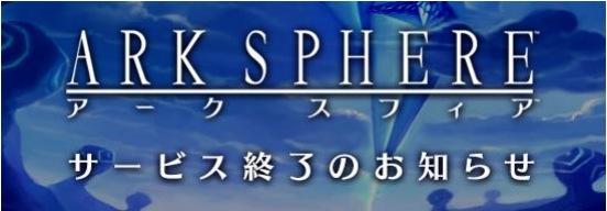 WeMadeOnline、スマホ向けMMORPG「アークスフィア」のサービス終了を決定