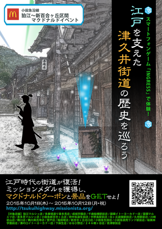 Ingressにて10/1より江戸時代の街道をめぐる歴史体&マクドナルドクーポンGETキャンペーンが開催