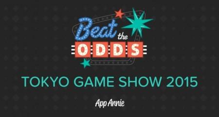 App Annieが東京ゲームショウ2015に出展 9/18にはVIPパーティも開催