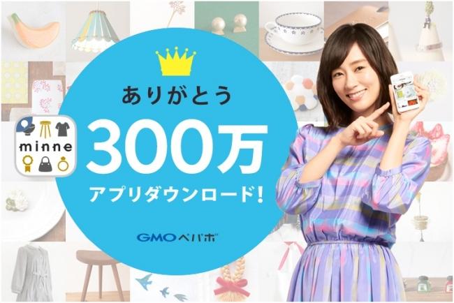 ハンドメイドマーケット「minne」のスマホアプリ版、300万ダウンロードを突破