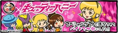 サミーネットワークス、ラーメン店経営シミュレーションゲーム「ラーメン魂」にて「キューティーハニー」とコラボ
