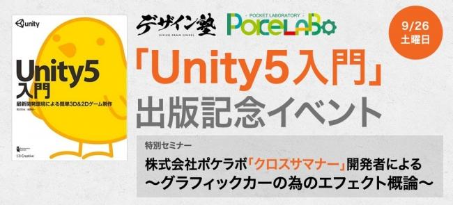 クリーク・アンド・リバー社、書籍「Unity5入門 最新開発環境による簡単3D&2Dゲーム制作」の出版を記念しセミナー「デザイン塾」を開催