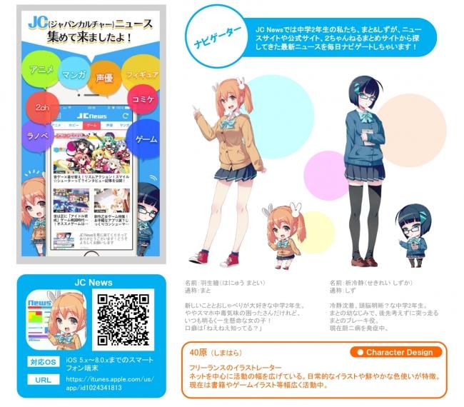 アキナジスタ、アニメやマンガなどポップ・カルチャーのニュース配信アプリ「JC News」をリリース