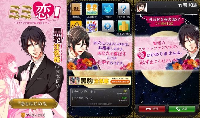人気小説「黒豹注意報」がゲーム化 イケメンが耳元で恋を囁くキュン萌えアプリ「ミミ恋」リリース