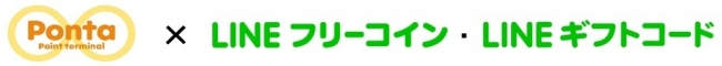 ロイヤリティ マーケティング、「Ponta」ポイントにてLINEフリーコインとLINEギフトコードへの交換サービスを開始