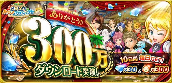 コロプラのスマホ向けカジノゲーム「東京カジノプロジェクト」、300万ダウンロードを突破