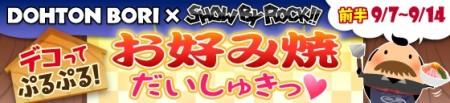 ギークス、スマホゲーム版「SHOW BY ROCK!!」にてお好み焼「道とん堀」との相互コラボを実施