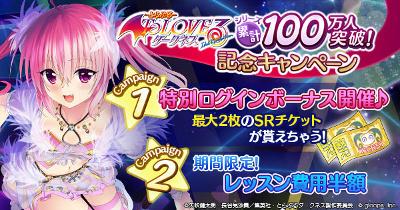 gloopsのアイドル育成ソーシャルゲーム「To LOVEる-とらぶる- ダークネス -Idol Revolution-」、シリーズ累計100万ユーザーを突破