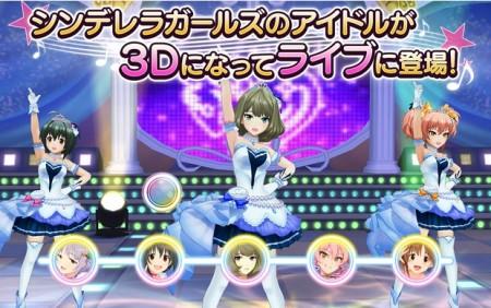 バンダイナムコエンターテインメント、「アイドルマスターシンデレラガールズ スターライトステージ」のiOS版をリリース