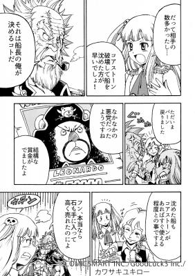 グッドラックスリー、スマホ向け海賊シミュレーションゲーム「どっかーん海賊団」のコミックを「GANMA!」にて連載開始