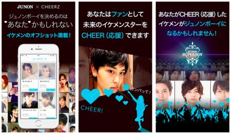 """アイドル応援アプリ「CHEERZ」の """"男性版""""「CHEERZ for MEN」、今冬よりマーベラスと協業"""