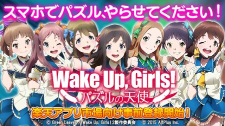 オルトプラス、アニメ「Wake Up, Girls!」のスマホ向けパズルゲーム「Wake Up, Girls!パズルの天使」の楽天アプリ市場向け事前登録受付を開始