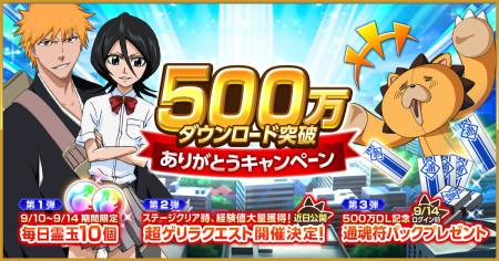 人気コミック/アニメ「BLEACH」のスマホ向けゲーム「BLEACH Brave Souls」、500万ダウンロードを突破