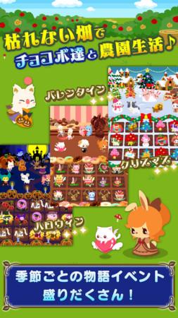 スマイルラボ、FFシリーズのソーシャル農園ゲーム「チョコボのチョコッと農園」のネイティブアプリ版をリリース