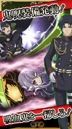 バンダイナムコエンターテインメント、人気ラノベ/アニメ「終わりのセラフ」のスマホゲーム「終わりのセラフ BLOODY BLADES」をリリース