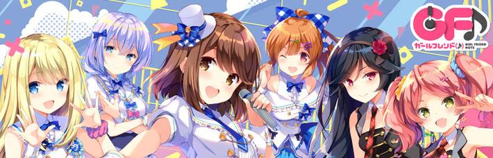 「ガールフレンド(♪)」が 初ステージイベント『「ガールフレンド(♪)」聖櫻学園 ファーストステージ2016 初夏』を開催決定