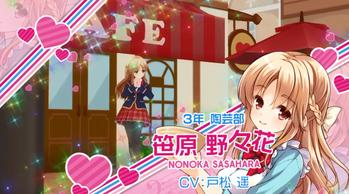 サイバーエージェント、スマホ向け学園恋愛ゲーム「ガールフレンド(仮)」の楽曲PVとゲームシステムを初公開