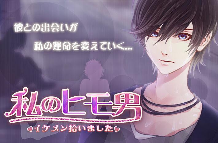 GOODROID、イケメンのヒモを世話するスマホ向け恋愛ゲーム「私のヒモ男~イケメン拾いました~」をリリース