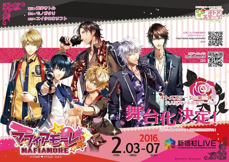 エイタロウソフトのスマホ向け乙女ゲーム「マフィアモーレ☆」、2016年2月に舞台化決定