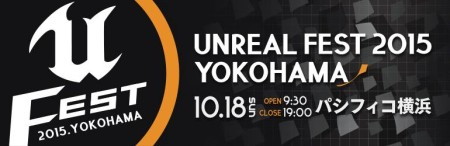 エピック・ゲームズ・ジャパン、10/18にパシフィコ横浜にて「UNREAL FEST 2015 」開催